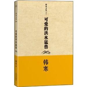 韓寒-可愛的洪水猛獸(精36.00)