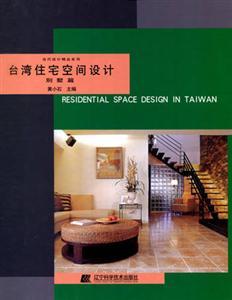 台湾住宅空间设计:别墅篇