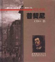 唱片中的普契尼(CD+書)