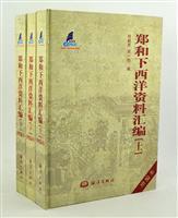 郑和下西洋资料汇编-(增编本)(上,中,下册)