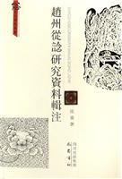 赵州从谂资料辑注
