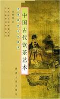 中国风俗文化集萃---中国古代饮茶艺术
