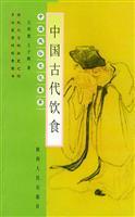 中国古代饮食-中国风俗文化集萃
