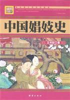 民国珍本丛刊--中国娼妓史(插图珍藏本)