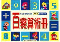 百变算术册:笔算篇(加法提升版)