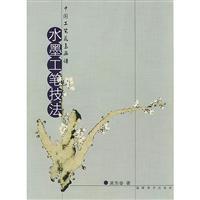 中国工笔花鸟画谱:水墨工笔技法