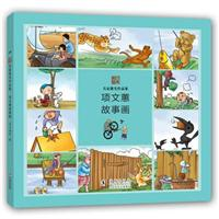 名家散失作品集:项文蕙故事画/民国经典童书