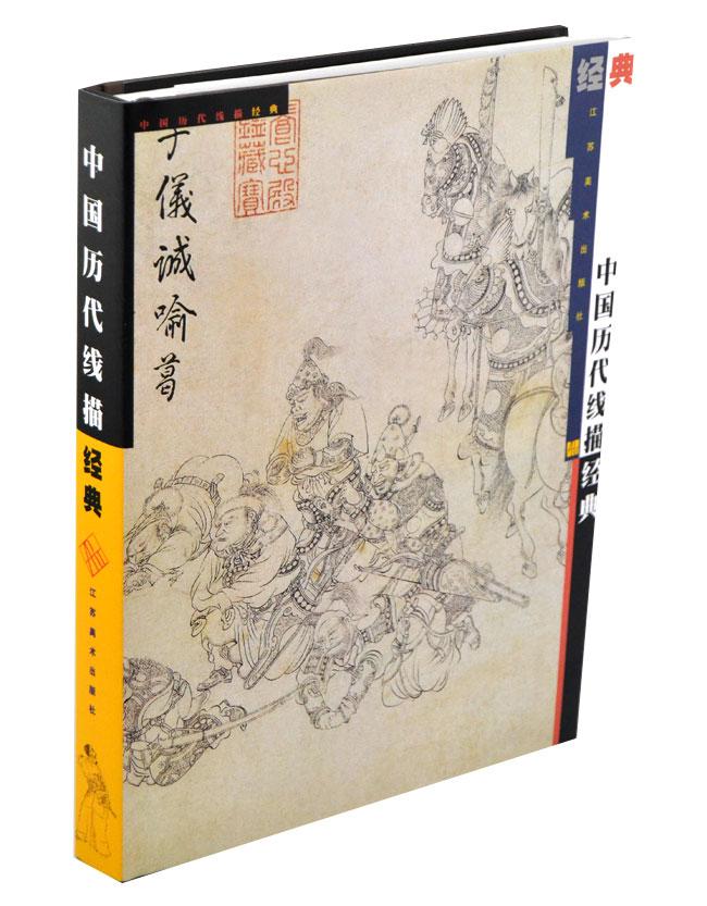 中国历代线描经典