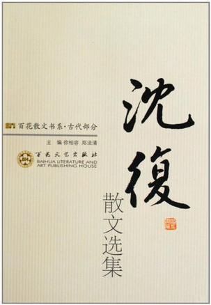 古代散文-沈复散文选集