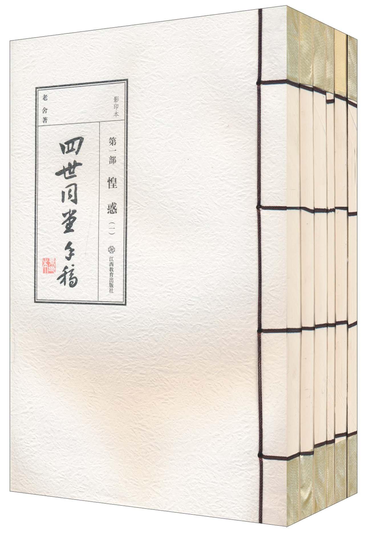 老舍四世同堂手稿1-惶惑(影印本)