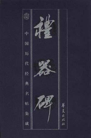 礼器碑:中国历代经典名帖集成