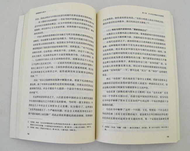 示出了中国哲学不同于西方哲学的独特价值