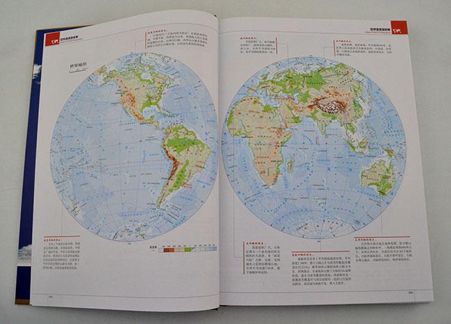 《团购:地图集2册》
