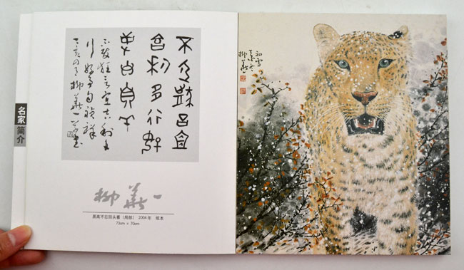 《名家名画:柳华一工笔动物作品》【图片