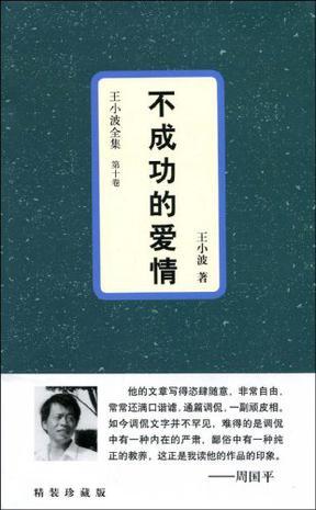 王小波全集-第十卷:不成功的爱情