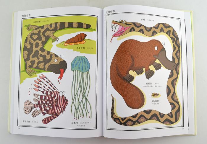 《动物的朋友圈-你绝对没见过的动物分类图鉴》