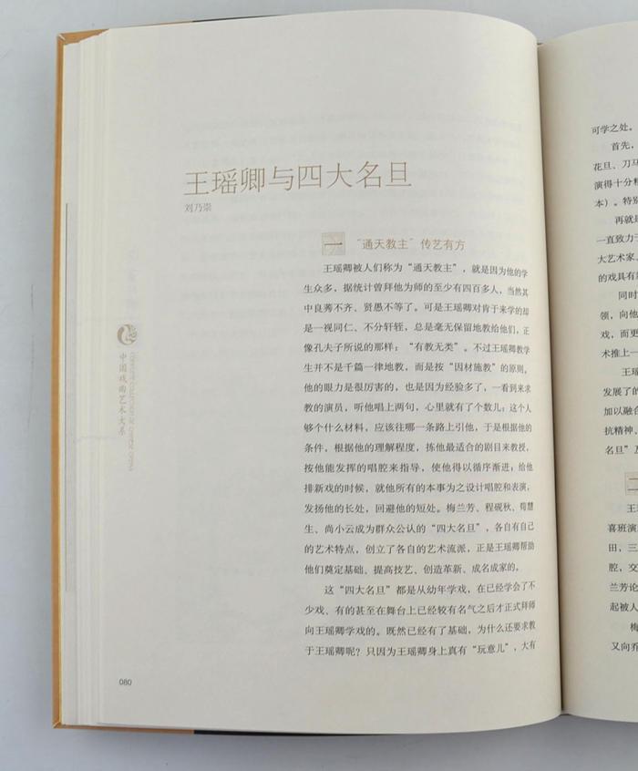 京剧卷-说王瑶卿