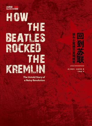 回到苏联-披头士震撼克里姆林宫