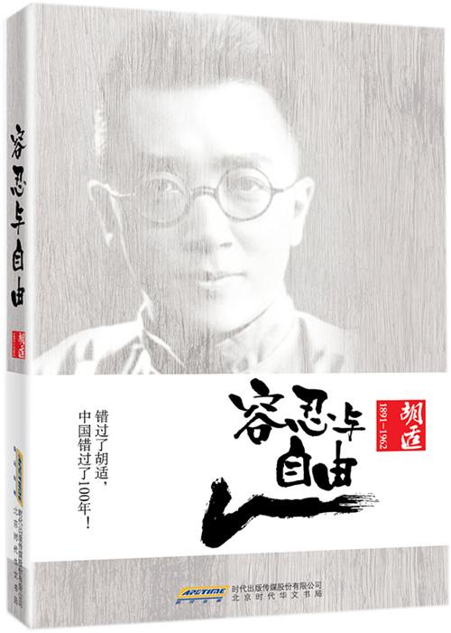 容忍与自由-1891-1962胡适