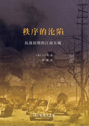 秩序的沦陷-抗战初期的江南五城