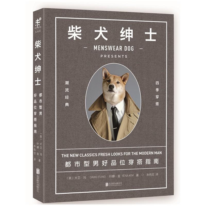 柴犬绅士 : 都市型男好品位穿搭指南