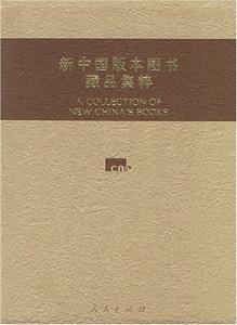 新中国版本博狗德州扑克ios登录藏品集粹