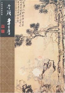 中国名画家全集:李鱓 李方膺