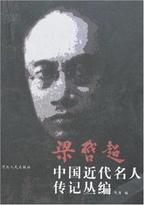 梁启超:中国近代名人传记丛编