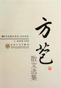 古代散文-方苞散文选集