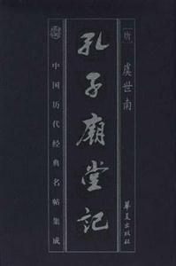 中国历代经典 名帖集成:自叙帖