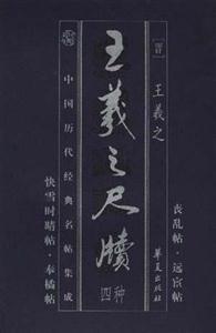 中国历代经典名帖集成:王羲之尺牍四种