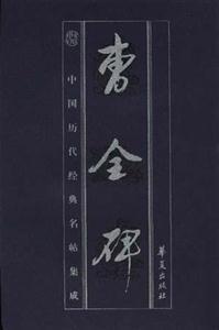 中国历代经典名帖集成:曹全碑