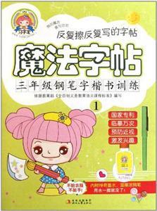 三年级钢笔字楷书训练-魔法字帖-1