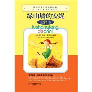 绿山墙的安妮 世界儿童文学传世经典 全译本