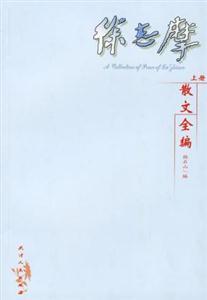 徐志摩散文全编(全三册)