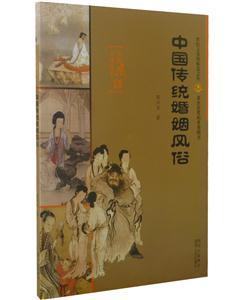 中国风俗文化集萃---中国传统婚姻风俗