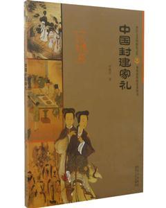 中国封建家礼-中国风俗文化集萃