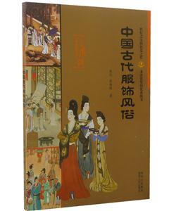 中国风俗文化集萃---中国古代服饰风俗