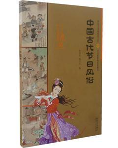 中国风俗文化集萃---中国古代节日风俗
