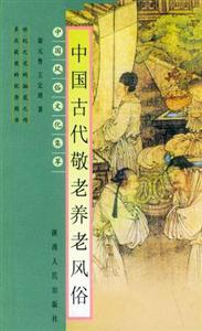中国风俗文化集萃---中国古代敬老养老风俗