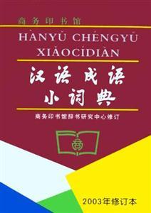 汉语成语小词典-第6版