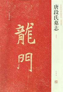 近年新出历代碑志精选系列--唐段氏墓志