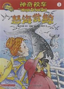 神奇校车03:怒海赏鲸