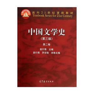 中国文学史-第二卷-(第三版)