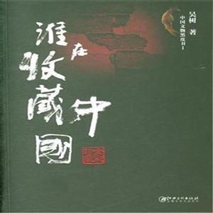 谁在收藏中国-中国文物黑皮书-I