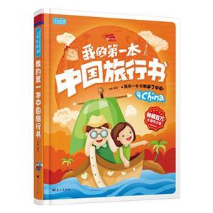 彩书坊4-我的第一本中国旅行书(轻型)