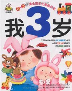 0-3岁黄金期多元智能开发:我3岁