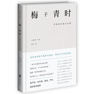 梅子青时-外婆的青春纪念册