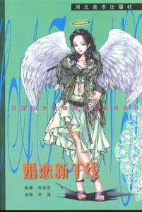 红茶坊女性知识漫画系列丛书(全4册)