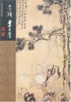 中国名画家全集:李�W 李方膺